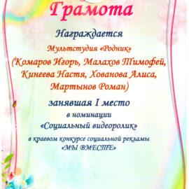 gramota_my-vmeste_veb